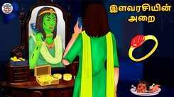 Watch Latest Children Tamil Nursery Horror Story 'இளவரசியின் அறை - The Room Of The Princess' for Kids - Check Out Children's Nursery Stories, Baby Songs, Fairy Tales In Tamil
