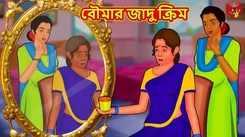 Watch Children Bengali Nursery Story 'Boumar Jadu Cream' for Kids - Check out Fun Kids Nursery Rhymes And Baby Songs In Bengali