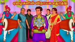 Check Out Latest Kids Tamil Nursery Story 'ஏழைகளின் விநாயக சதுர்த்தி - The Poor's Ganesh Chaturthi' for Kids - Watch Children's Nursery Stories, Baby Songs, Fairy Tales In Tamil