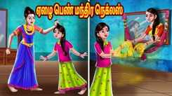 Check Out Latest Kids Tamil Nursery Story 'ஏழை பெண் மந்திர நெக்லஸ்' for Kids - Watch Children's Nursery Stories, Baby Songs, Fairy Tales In Tamil