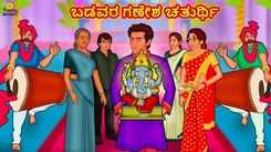 Check Out Latest Kids Kannada Nursery Story 'ಬಡವರ ಗಣೇಶ ಚತುರ್ಥಿ - The Poor's Ganesh Chaturthi' for Kids - Watch Children's Nursery Stories, Baby Songs, Fairy Tales In Kannada