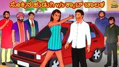 Check Out Latest Kids Kannada Nursery Story 'ಸೊಕ್ಕಿನ ಹುಡುಗಿ v/s ಕ್ಯಾಬ್ ಚಾಲಕ - The Arrogant Girl V/S Cab Driver' for Kids - Watch Children's Nursery Stories, Baby Songs, Fairy Tales In Kannada