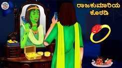 Watch Latest Kids Kannada Nursery Horror Story 'ರಾಜಕುಮಾರಿಯ ಕೊಠಡಿ - The Room Of The Princess' for Kids - Watch Children's Nursery Stories, Baby Songs, Fairy Tales In Kannada