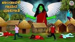 Watch Latest Kids Kannada Nursery Horror Story 'ಖಾಂಡಾವಳಿ ಗ್ರಾಮದ ಮಾಟಗಾತಿ - The Witch Of The Khandawali Village' for Kids - Watch Children's Nursery Stories, Baby Songs, Fairy Tales In Kannada