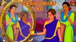 Latest Kids Kannada Nursery Story 'ಸೊಸೆಯ ಮಾಂತ್ರಿಕ ಕೆನೆ - The Daughter In Law's Magical Cream' for Kids - Watch Children's Nursery Stories, Baby Songs, Fairy Tales In Kannada