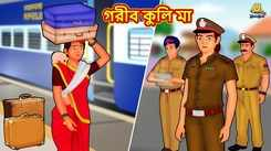 Watch Latest Children Bengali Nursery Story 'Garib Coolie Maa' for Kids - Check out Fun Kids Nursery Rhymes And Baby Songs In Bengali