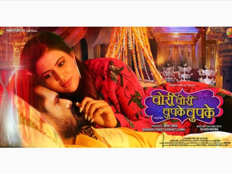 Khesari Lal Yadav and Sahar Afsha starrer 'Chori Chori Chupke Chupke' will hit the big-screen on THIS date