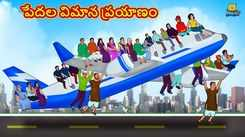 Watch Popular Children Telugu Nursery Story 'The Air Travel of The Poor' for Kids - Check out Fun Kids Nursery Rhymes And Baby Songs In Telugu