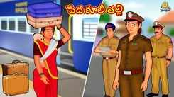Watch Popular Children Telugu Nursery Story 'The Poor Coolie Mother' for Kids - Check out Fun Kids Nursery Rhymes And Baby Songs In Telugu