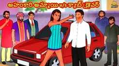 Watch Popular Children Telugu Nursery Story 'The Arrogant Girl V/S Cab Driver' for Kids - Check out Fun Kids Nursery Rhymes And Baby Songs In Telugu
