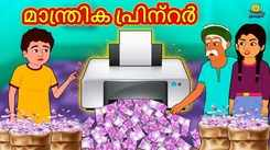 Watch Popular Children Malayalam Nursery Story 'The Magical Printer' for Kids - Check out Fun Kids Nursery Rhymes And Baby Songs In Malayalam