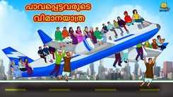 Watch Popular Children Malayalam Nursery Story 'The Air Travel of The Poor' for Kids - Check out Fun Kids Nursery Rhymes And Baby Songs In Malayalam
