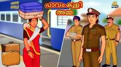 Watch Popular Children Malayalam Nursery Story 'The Poor Coolie Mother' for Kids - Check out Fun Kids Nursery Rhymes And Baby Songs In Malayalam