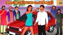 Watch Popular Children Malayalam Nursery Story 'The Arrogant Girl - അഹങ്കാരിയായ പെൺകുട്ടി' for Kids - Check out Fun Kids Nursery Rhymes And Baby Songs In Malayalam