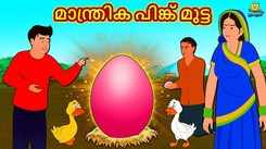 Watch Popular Children Malayalam Nursery Story 'The Magical Pink Egg' for Kids - Check out Fun Kids Nursery Rhymes And Baby Songs In Malayalam