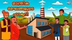 Watch Popular Children Malayalam Nursery Story 'The Magical Clouds Factory - മാന്ത്രിക മേഘങ്ങളുടെ ഫാക്ടറി' for Kids - Check out Fun Kids Nursery Rhymes And Baby Songs In Malayalam