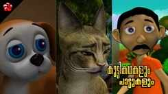 Check Out Popular Kids Song and Malayalam Nursery Story 'Kathu, Appu and Pupi' Jukebox for Kids - Check out Children's Nursery Rhymes, Baby Songs and Fairy Tales In Malayalam