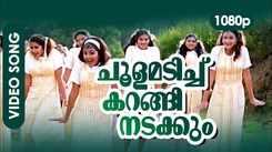 Watch Popular Malayalam Song Music Video - 'Choolamadichu Karangi Nadakkum' From Movie 'Summer In Bethlehem' Starring Manju Warrier