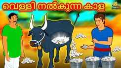 Check Out Popular Kids Song and Malayalam Nursery Story 'The Silver Giving Ox' for Kids - Check out Children's Nursery Rhymes, Baby Songs and Fairy Tales In Malayalam