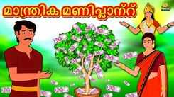 Check Out Popular Kids Song and Malayalam Nursery Story 'The Magical Money Plant' for Kids - Check out Children's Nursery Rhymes, Baby Songs and Fairy Tales In Malayalam
