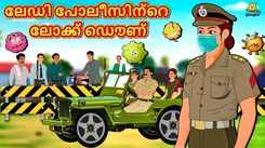 Check Out Popular Kids Song and Malayalam Nursery Story 'Lockdown of The Lady Police' for Kids - Check out Children's Nursery Rhymes, Baby Songs and Fairy Tales In Malayalam