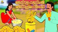 Check Out Popular Kids Song and Malayalam Nursery Story 'The Golden Kulfi Seller' for Kids - Check out Children's Nursery Rhymes, Baby Songs and Fairy Tales In Malayalam
