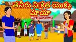 Check Out Popular Kids Song and Telugu Nursery Story 'Magic Of Tea Seller' for Kids - Check out Children's Nursery Rhymes, Baby Songs, Fairy Tales In Telugu