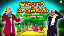 Check Out Popular Kids Song and Telugu Nursery Story 'The Arrogant Magician' for Kids - Check out Children's Nursery Rhymes, Baby Songs, Fairy Tales In Telugu