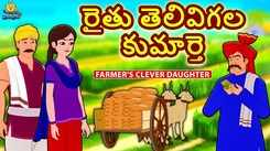 Check Out Popular Kids Song and Telugu Nursery Story 'Farmer's Clever Daughter' for Kids - Check out Children's Nursery Rhymes, Baby Songs, Fairy Tales In Telugu