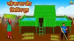Most Popular Kids Shows In Hindi - Ganne Ka Ghar Aur Swimming Pool   Videos For Kids   Kids Cartoons   Cartoon Animation For Children