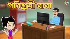 Watch Latest Children Bengali Nursery Story 'Type of Father' for Kids - Check out Fun Kids Nursery Rhymes And Baby Songs In Bengali