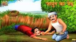 Watch Latest Children Hindi Nursery Story 'Jamun Ka Ped' for Kids - Check out Fun Kids Nursery Rhymes And Baby Songs In Hindi