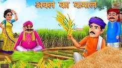 Popular Kids Songs and Hindi Nursery Story 'Akal Ka Kamal' for Kids - Check out Children's Nursery Rhymes, Baby Songs, Fairy Tales In Hindi
