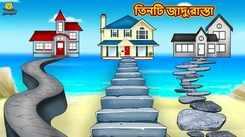 Watch Latest Children Bengali Nursery Story 'Tinti Jadu Rasta' for Kids - Check out Fun Kids Nursery Rhymes And Baby Songs In Bengali