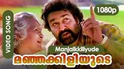 Watch Popular Malayalam Song Music Video - 'Manjakkiliyude' From Movie 'Kanmadam' Starring Mohanlal