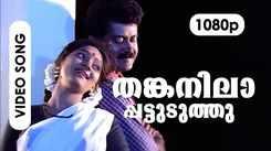 Check Out Popular Malayalam Song Music Video - 'Thankanilaa Pattuduthu' From Movie 'Snehasaagaram' Starring Sunitha And Manoj K Jayan