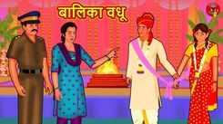 Most Popular Kids Marathi Goshti - Saasu vs Sun | Videos For Kids | Kids Cartoons | Marathi Story