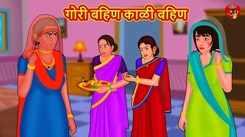 Most Popular Kids Marathi Goshti - Gori Bahin Kali Bahin | Videos For Kids | Kids Cartoons | Marathi Story