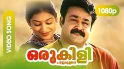 Watch Latest Malayalam Music Video Song 'Oru Kili Paattu Moolave' From Movie 'Vadakkumnathan' Starring Mohanlal And Padmapriya
