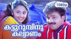 Check Out Popular Malayalam Music Video Song 'Katturumbinu Kalyanam' From Movie 'Priyam' Starring Kunjako Boban And Deepa Nair