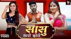 Watch New Haryanvi Song Music Video - 'Sassu Tharo Choro' Sung By Ruchika Jagind Featuring Sapna Choudhary And Vivek Raghav