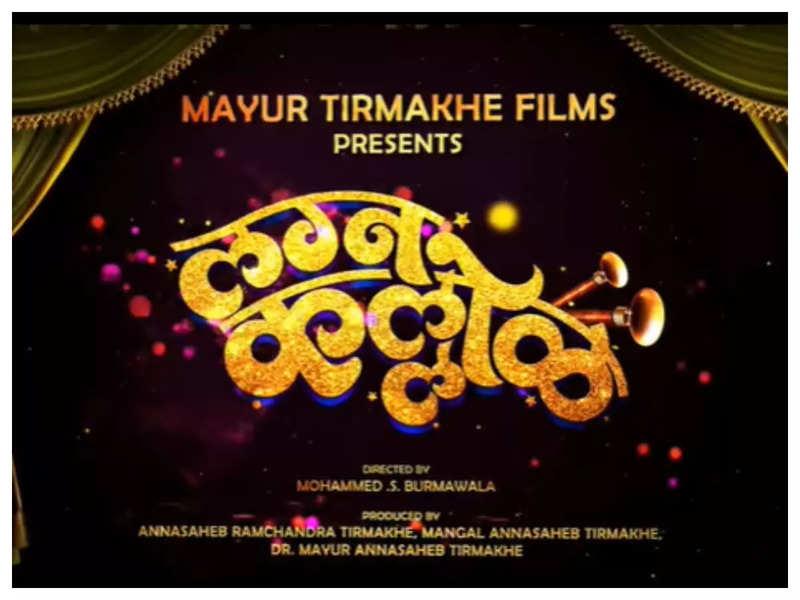 Siddharth Jadhav, Mayuri Deshmukh and Bhushan Pradhan starrer 'Lagna Kallol' to release soon