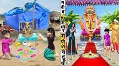 Watch Latest Children Hindi Nursery Story 'Garib Vs Amir Ka Ganesh Pooja' for Kids - Check out Fun Kids Nursery Rhymes And Baby Songs In Hindi