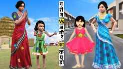 Popular Children Hindi Nursery Story 'Garib Beti Vs Amir Beit Ka Kapde' for Kids - Check out Fun Kids Nursery Rhymes And Baby Songs In Hindi