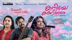 Watch Latest Malayalam Song Music Video - 'Kaniye Kanimalare' Sung By Sithara Krishnakumar