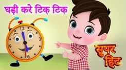 Watch Latest Children Hindi Nursery Rhyme 'Ghadi Kare Tik Tik' for Kids - Check out Fun Kids Nursery Rhymes And Baby Songs In Hindi