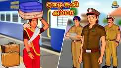 Check Out Latest Kids Tamil Nursery Story 'ஏழை கூலி அம்மா - The Poor Coolie Mother' for Kids - Watch Children's Nursery Stories, Baby Songs, Fairy Tales In Tamil