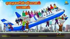 Check Out Latest Kids Tamil Nursery Story 'ஏழைகளின் விமானப் பயணம் - The Air Travel Of The Poor' for Kids - Watch Children's Nursery Stories, Baby Songs, Fairy Tales In Tamil