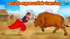 Check Out Latest Kids Tamil Nursery Story 'காட்டு எருமையின் கொம்பு - The Horn Of The Wild Buffalo' for Kids - Watch Children's Nursery Stories, Baby Songs, Fairy Tales In Tamil