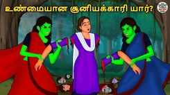 Watch Latest Children Tamil Nursery Horror Story 'உண்மையான சூனியக்காரி யார்? - Who Is The Real Witch?' for Kids - Check Out Children's Nursery Stories, Baby Songs, Fairy Tales In Tamil